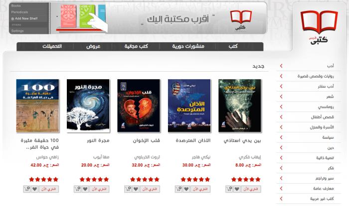 Kotobi.com, la prima libreria online araba dedicata gli ebook