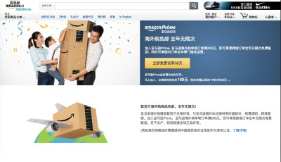 Amazon Prime sbarca in Cina