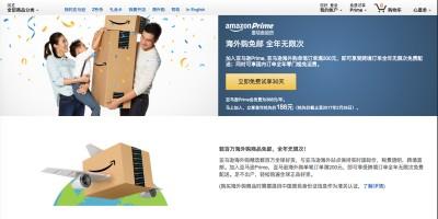 Amazon Prime sbarca in Cina